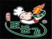 王云飞骨汤麻辣烫>                     </a>                 </li>                                      <li>                     <a href=