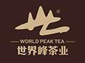 世界峰茶业加盟