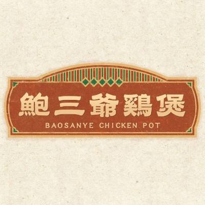 鲍三爷鸡煲加盟