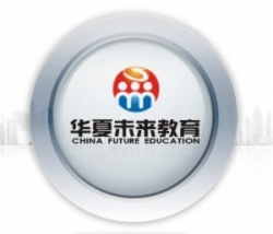 華夏未來教育加盟