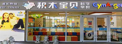 积木宝贝太原南内环店