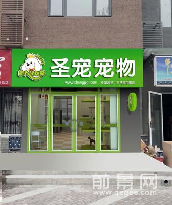 圣宠宠物北京通州区店