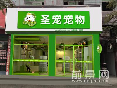 圣宠宠物阜阳太和县店