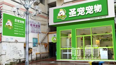 圣宠宠物巴中巴州店