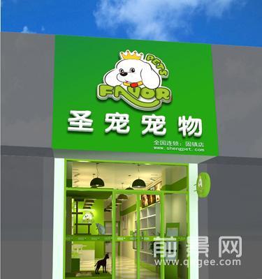 圣宠宠物蚌埠固镇县店