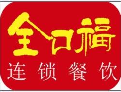 全口福川湘汇特色中快餐加盟