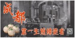 成都上海生煎加盟