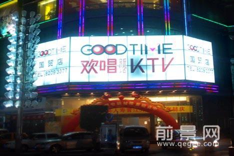 欢唱KTV晋江国贸店