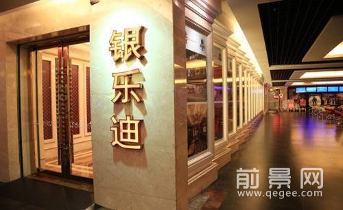 银乐迪KTV杭州临安店