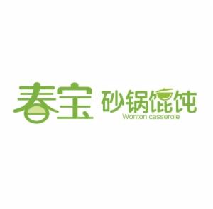 春宝砂锅馄饨加盟