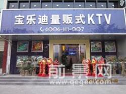 寶樂迪KTV