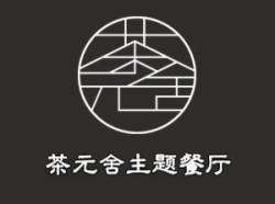 茶元舍主题概念餐厅