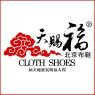 天賜福老北京布鞋加盟