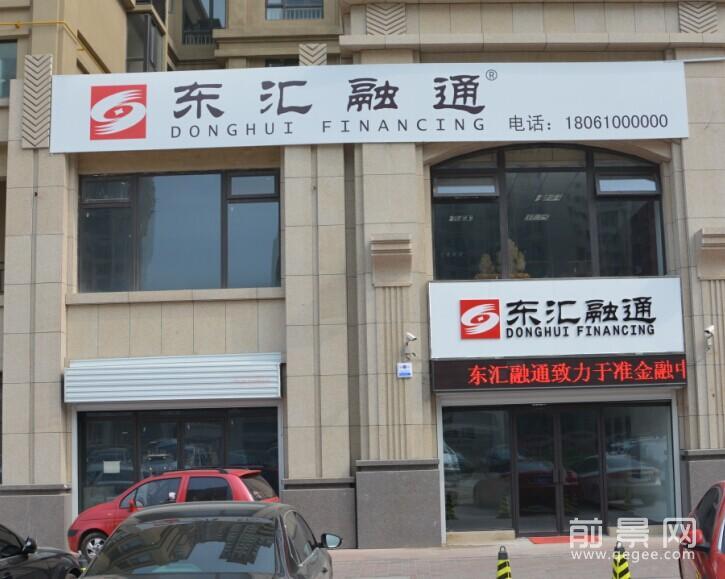 东汇融通廊坊华夏幸福城加盟店