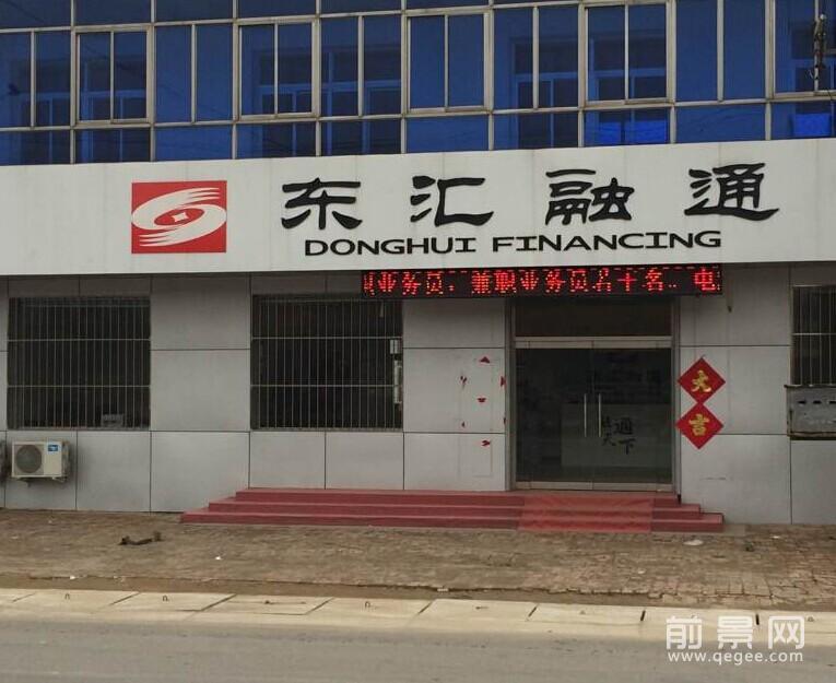 东汇融通廊坊霸州胜芳加盟店