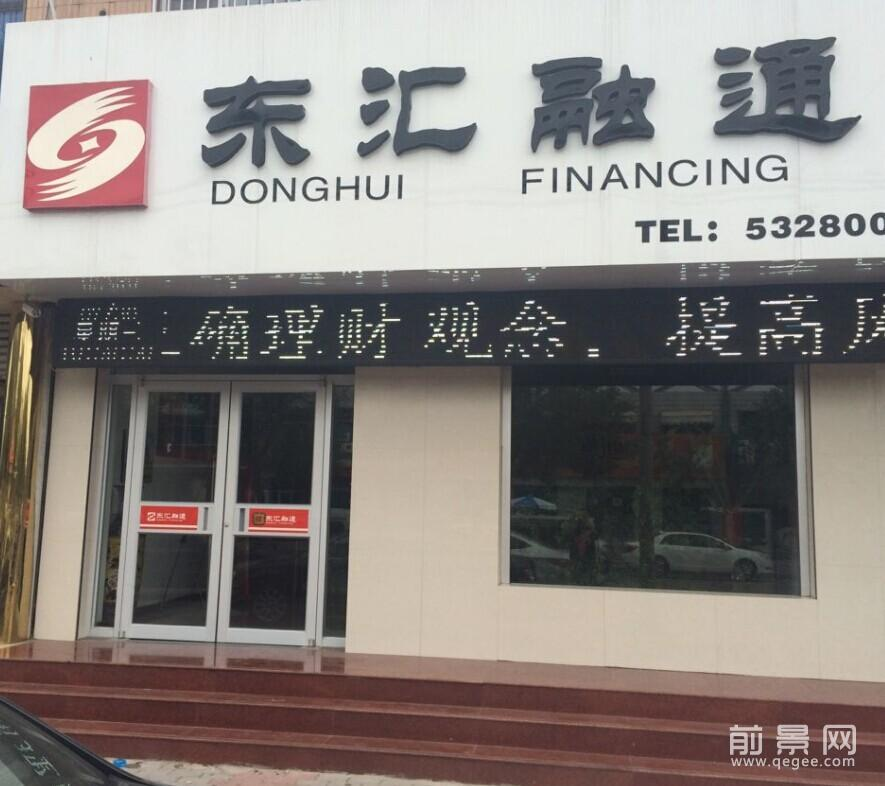 东汇融通沧州黄骅加盟店