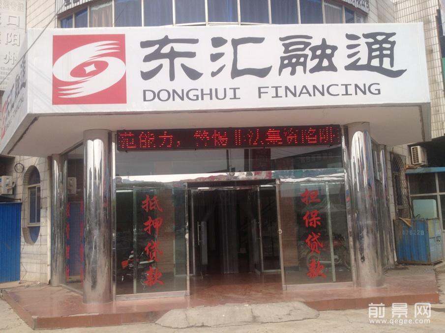 东汇融通保定高阳加盟店
