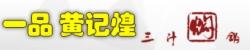 一品黄记煌三汁焖锅加盟