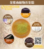 金紫雨植物养发馆加盟