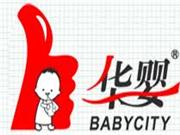 华婴母婴用品