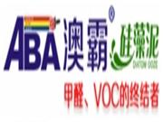 ABA澳霸硅藻泥加盟