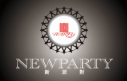 新派對加盟