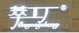 萃工厂玉饰