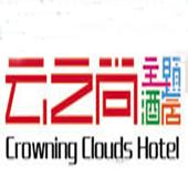 云之尚连锁酒店加盟