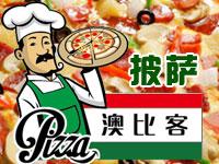澳比客披薩加盟