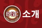 布莱恩BGC
