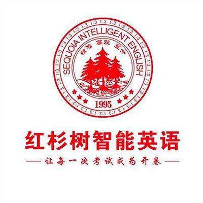 紅杉樹智能英語教育機構加盟