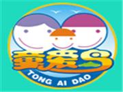 童爱岛儿童乐园>                     </a>                 </li>                                      <li>                     <a href=