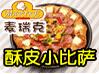 麦瑞克披萨