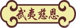 武夷慈恩加盟