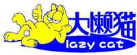 大懶貓懶人用品加盟