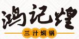 鴻記煌三汁燜鍋加盟
