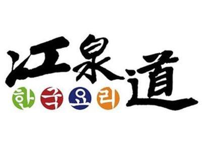 江泉道>                     </a>                 </li>                     </ul>             </div>             <!-- 热门加盟项目/推荐加盟项目/最新加盟项目 -->             <div class=