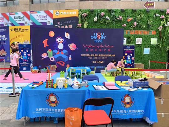優貝樂國際兒童教育中心加盟