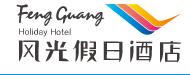 風光假日酒店