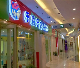 乐赢乐高科技中心加盟店