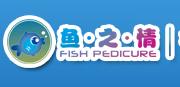 鱼之情香薰鱼疗养生坊加盟