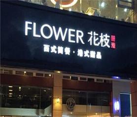 花枝加盟店