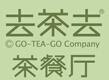 去茶去茶餐厅