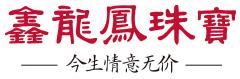鑫龙风珠宝