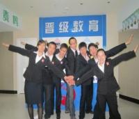 晋级教育加盟