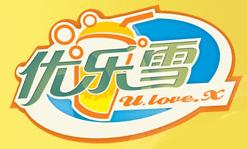 优乐雪冰淇淋>                      </a>                     </li>                     <li>                         <a href=