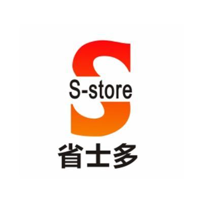 省士多S-store零食便利店