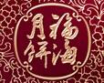 福海月饼>                      </a>                     </li>                     <li>                         <a href=