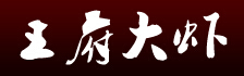 王府大虾>                     </a>                 </li>                                      <li>                     <a href=