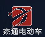 杰通電動車加盟